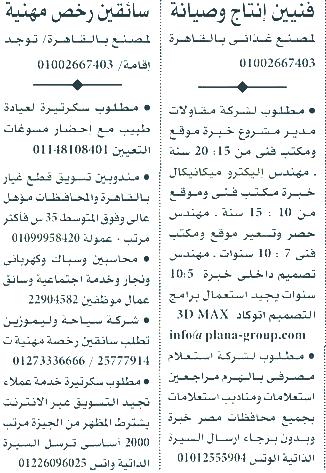 وظائف الأهرام الجمعة 30/10/2020.. جريدة الاهرام المصرية وظائف خالية 8
