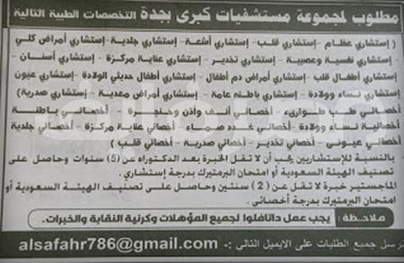 وظائف جريدة الاهرام اليوم