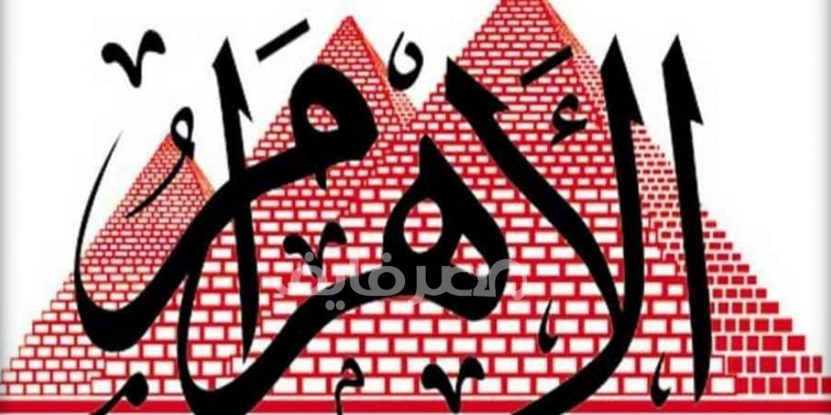 وظائف جريدة الاهرام اليوم الجمعة 30-10-2020 لجميع التخصصات