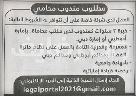 وظائف جريدة الاهرام اليوم الجمعه