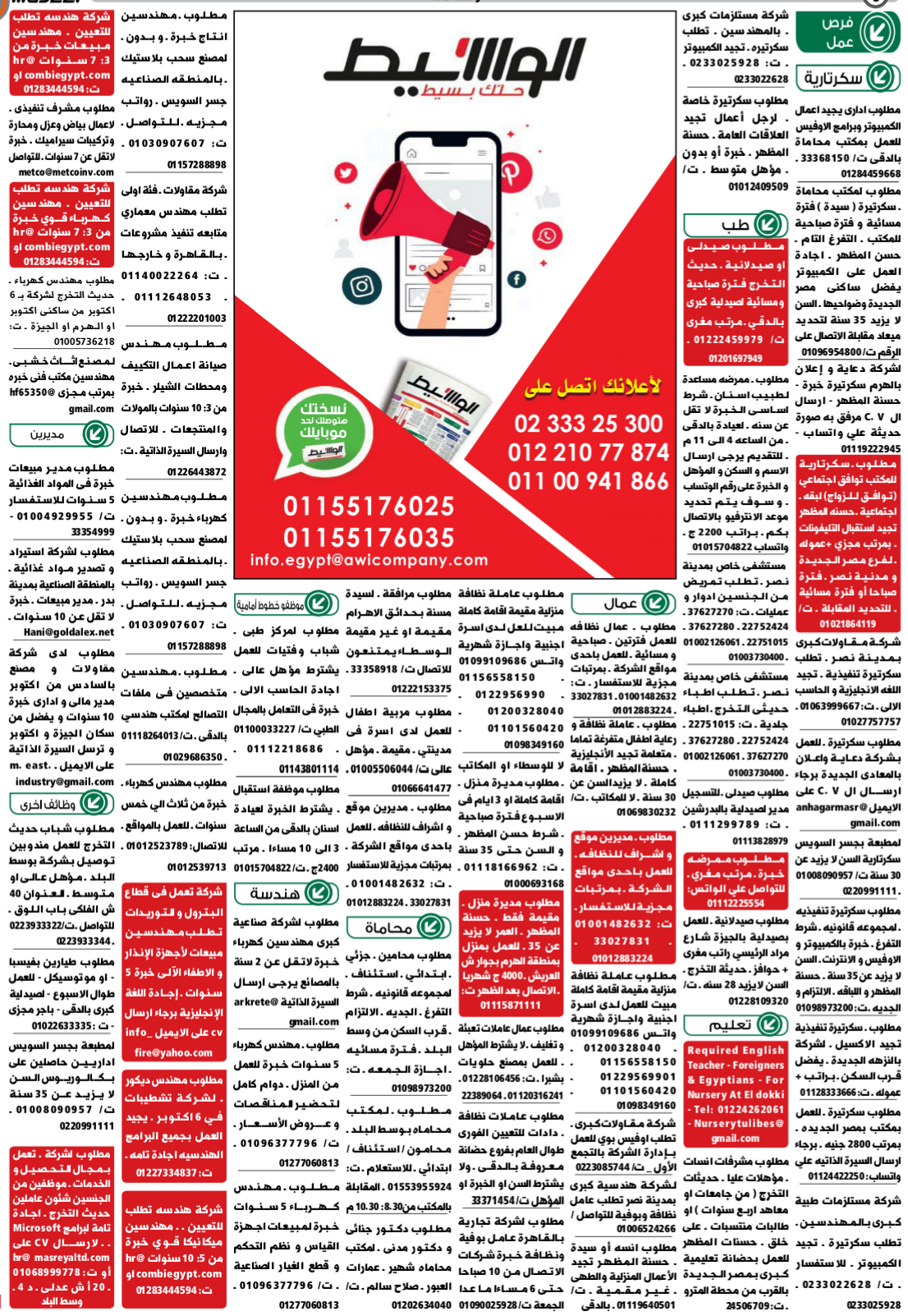 اعلانات وظائف الوسيط pdf الجمعة 6/11/2020 1