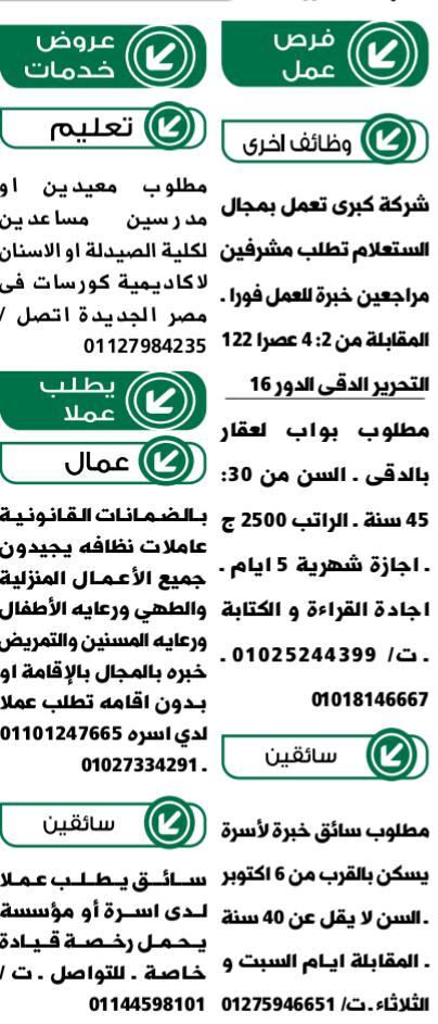 اعلانات وظائف الوسيط pdf الجمعة 6/11/2020 2