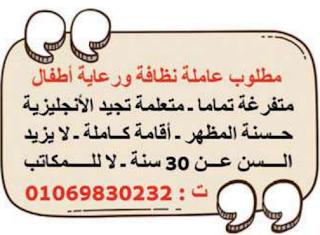 اعلانات وظائف الوسيط pdf الجمعة 6/11/2020 3