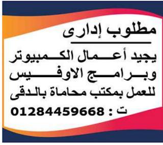 اعلانات وظائف الوسيط pdf الجمعة 6/11/2020 4