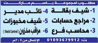 اعلانات وظائف الوسيط pdf الجمعة 6/11/2020 5