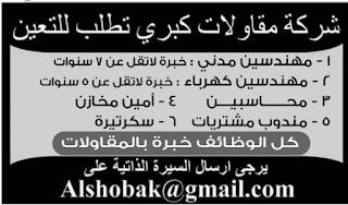اعلانات وظائف الوسيط pdf الجمعة 6/11/2020 6