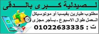 اعلانات وظائف الوسيط pdf الجمعة 6/11/2020 7