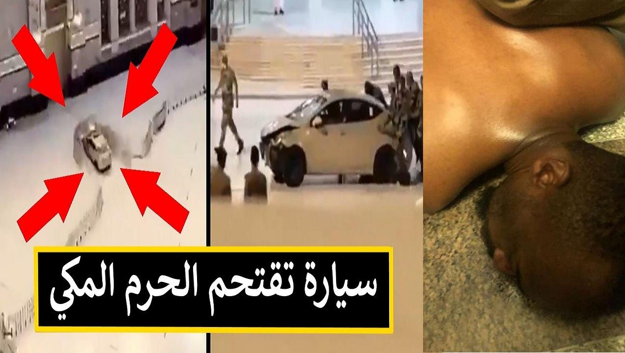 """""""بالفيديو"""" لحظة اقتحام الحرم المكي بسيارة مسرعة من شخص غير طبيعي وأول بيان رسمي والصور الأولى للجاني"""