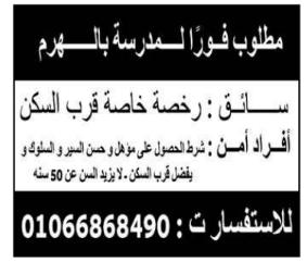 وظائف جريدة الوسيط الجمعة 23/10/2020