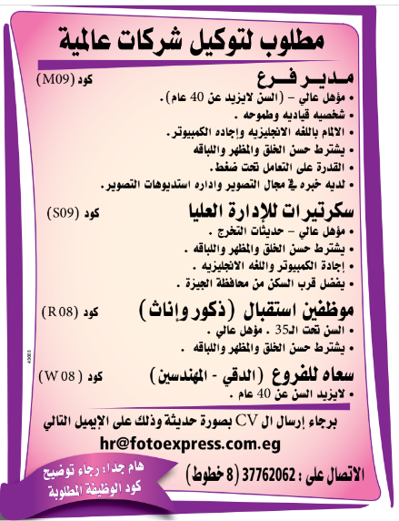 إعلانات وظائف جريدة الوسيط اليوم الجمعة 2/10/2020 2