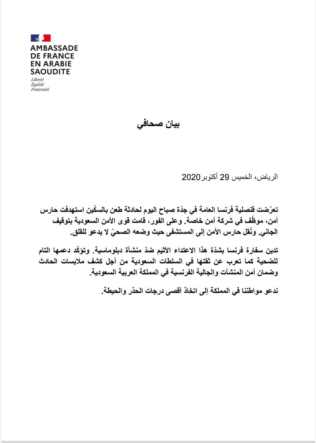 عاجل  بيان السفارة الفرنسية بعد حادث الطعن بقنصليتها في جدة بالسعودية وتطالب رعاياها بالحذر 2