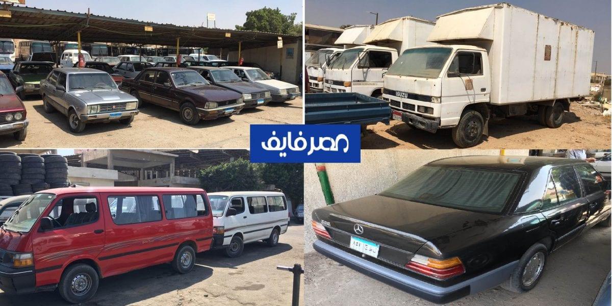 سيارات بأرخص الأسعار اعرف تفاصيل مزاد بيع 120 سيارة مستعملة بالهيئة العربية للتصنيع