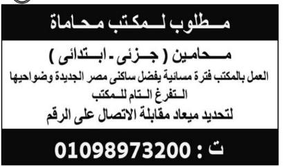 إعلانات وظائف جريدة الوسيط اليوم الجمعة 2/10/2020 4