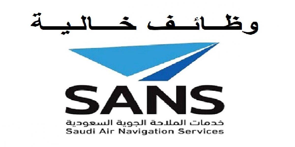 وظائف شاغرة بشركة خدمات الملاحة الجوية بالمملكة العربية السعودية