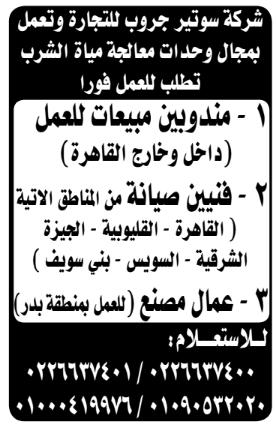 إعلانات وظائف جريدة الوسيط اليوم الجمعة 2/10/2020 5