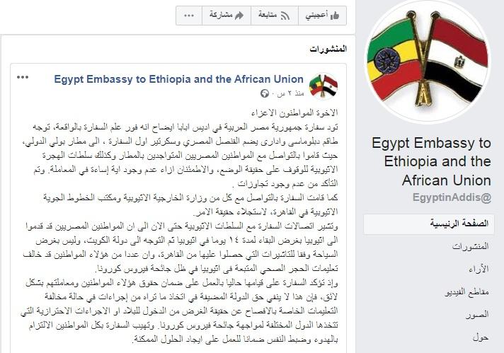 احتجاز مصريين في مطار أديس أبابا وأول بيان رسمي من السفارة المصرية بالتفاصيل 3
