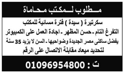 إعلانات وظائف جريدة الوسيط اليوم الجمعة 2/10/2020 6