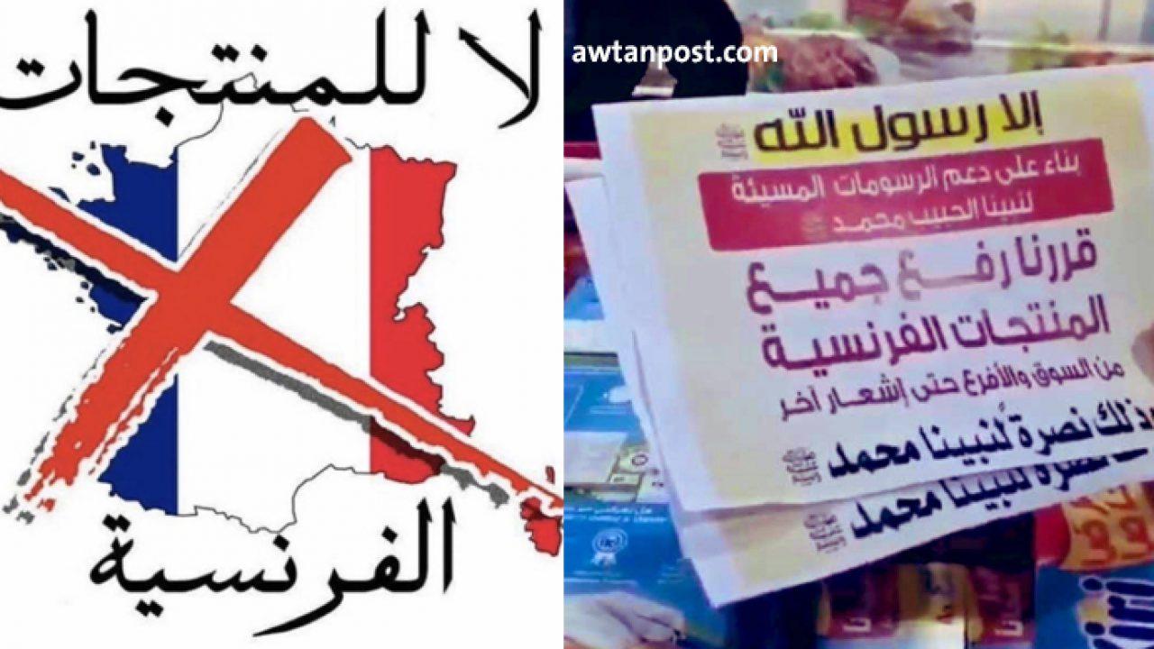 عاجل| فرنسا تتراجع بعد دعوات مقاطعة المنتجات الفرنسية وبيان من الخارجية بشأن المسلمين