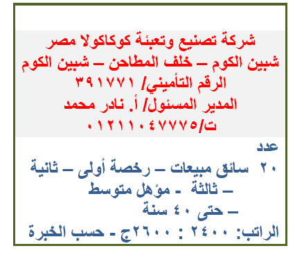 وظائف وزارة القوى العاملة والهجرة لشهري اكتوبر ونوفمبر 2020