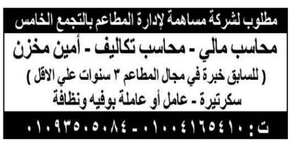 إعلانات وظائف جريدة الوسيط اليوم الجمعة 23/10/2020 1