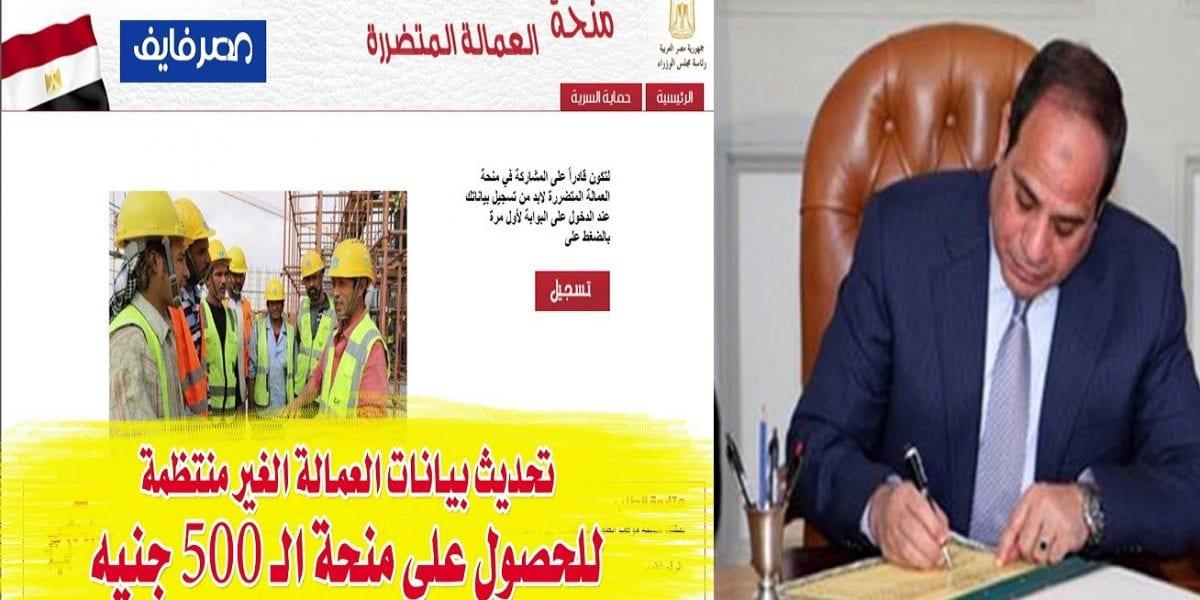 المنحة الرئاسية للعمالة الغير منتظمة.. القوى العاملة تعلن بدء تحديث وتسجيل البيانات وآخر موعد 15 أكتوبر