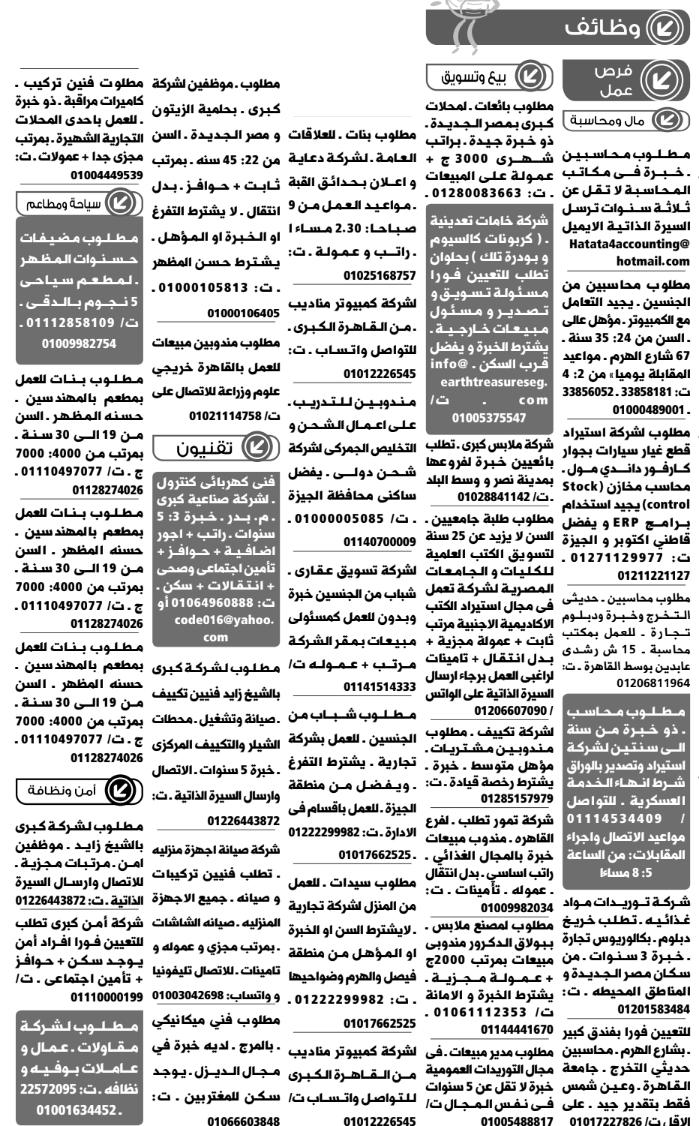 إعلانات وظائف جريدة الوسيط اليوم الجمعة 2/10/2020 7