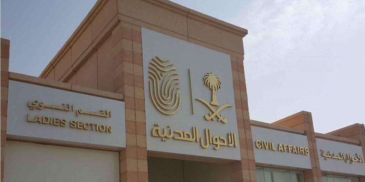 """""""لحملة الثانوية العامة"""" شروط التقديم لوظائف وزارة الداخلية للأحوال المدنية السعودية"""