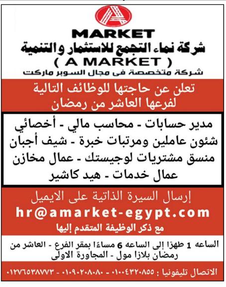 إعلانات وظائف جريدة الوسيط اليوم الجمعة 2/10/2020 3