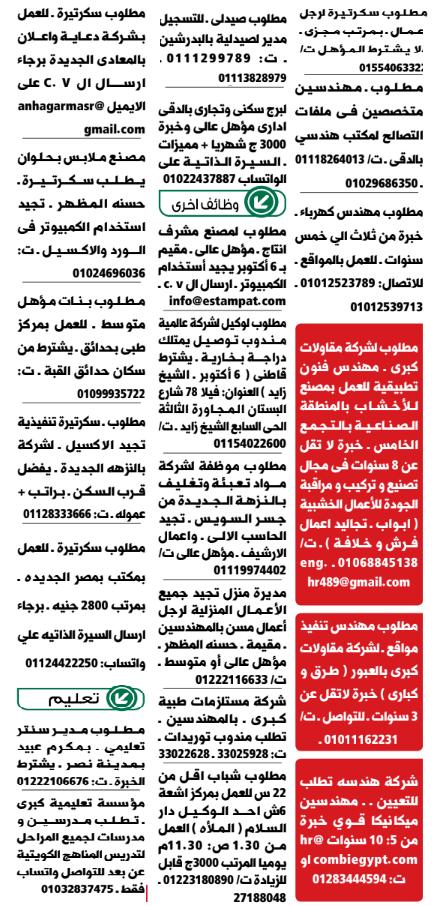 إعلانات وظائف جريدة الوسيط اليوم الجمعة 2/10/2020 10