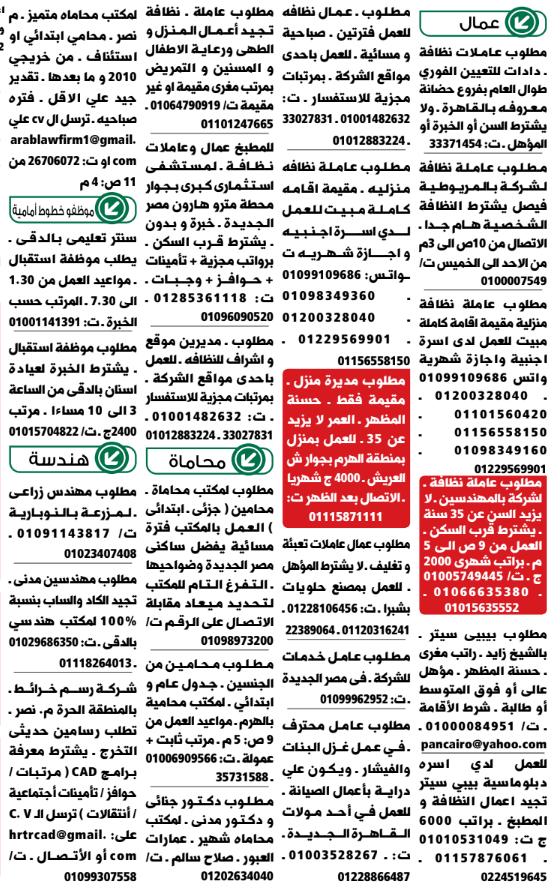 إعلانات وظائف جريدة الوسيط اليوم الجمعة 2/10/2020 9