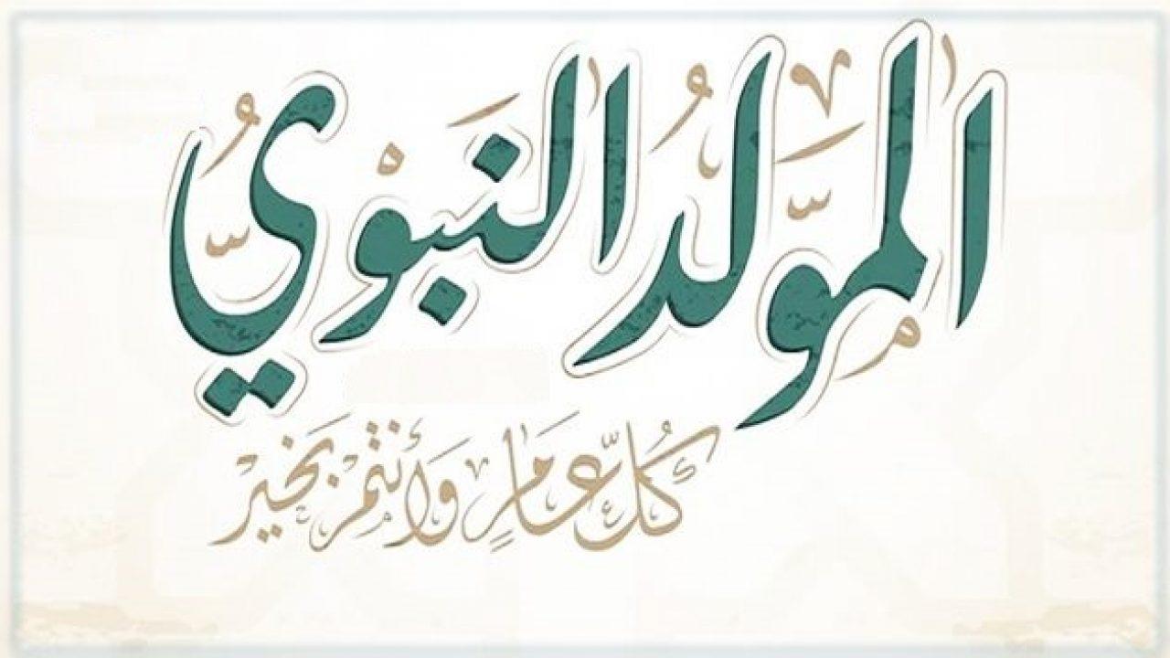 """""""إجازة مولد النبي"""" الحكومة تصدر بياناً رسمياً بموعد إجازة المولد النبوي للقطاعين العام والخاص 1"""