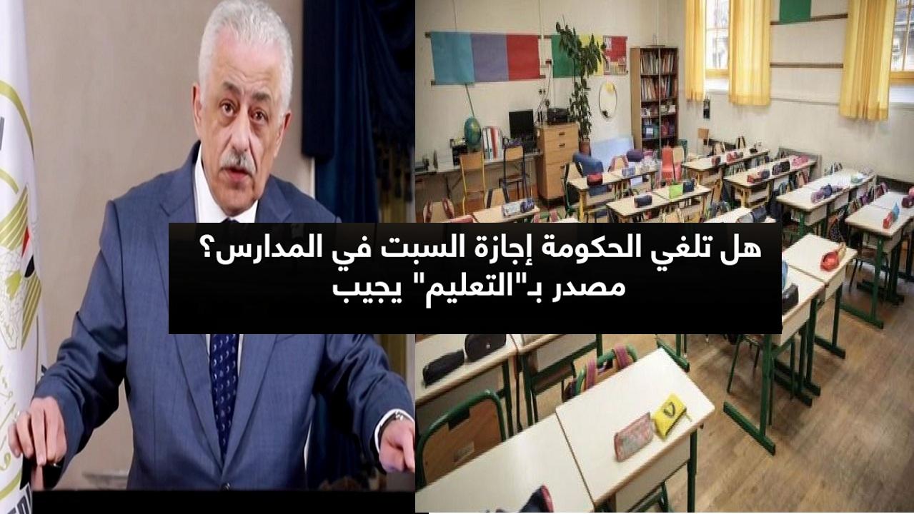 هل سيتم إلغاء إجازة السبت في المدارس.. مصادر بالتعليم تجيب والصلاحية للمديرين