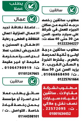 إعلانات وظائف جريدة الوسيط اليوم الجمعة 2/10/2020 8