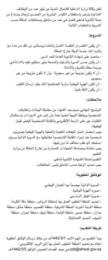 """""""لحملة الثانوية العامة"""" شروط التقديم لوظائف وزارة الداخلية للأحوال المدنية السعودية 1"""