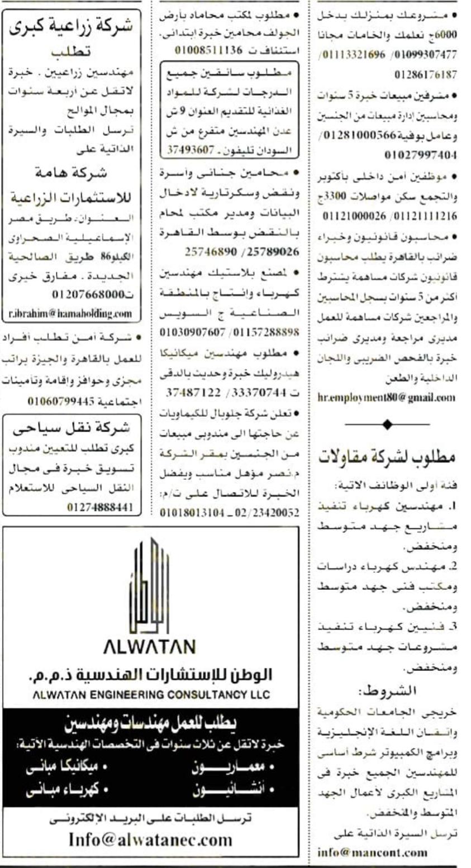 وظائف الأهرام الجمعة 16/10/2020.. جريدة الاهرام المصرية وظائف خالية 2