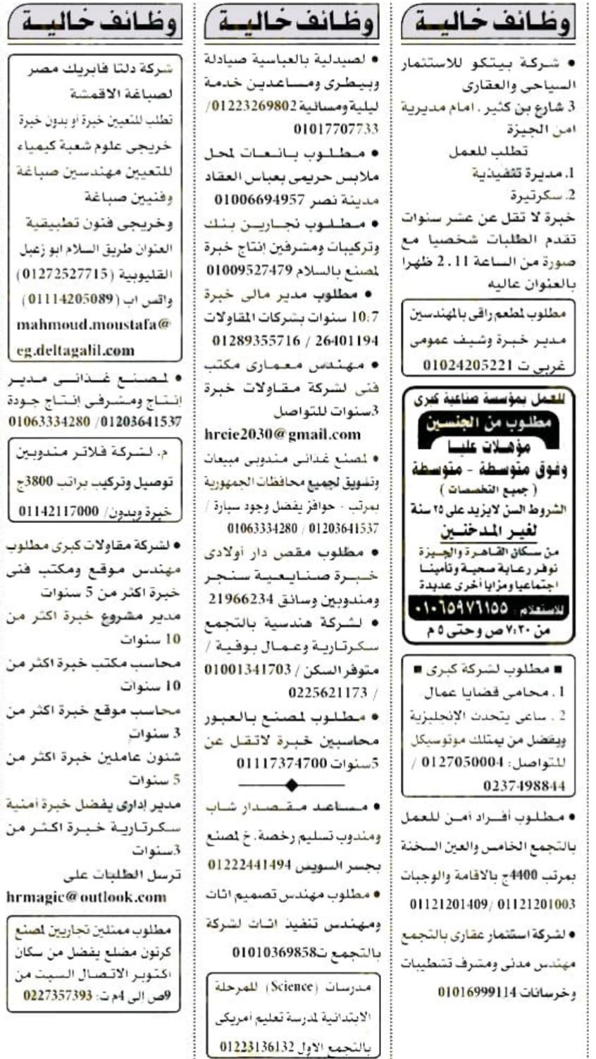وظائف الأهرام الجمعة 16/10/2020.. جريدة الاهرام المصرية وظائف خالية 1