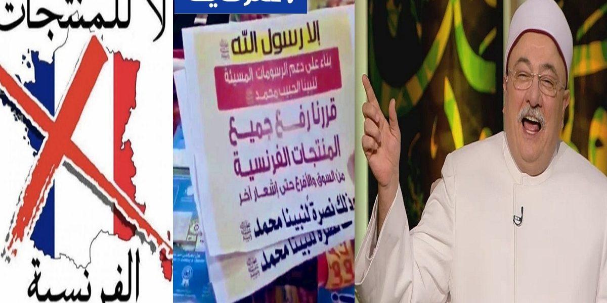 """بالفيديو """"بلاش هجايس فيه ناس بتحرككم"""" خالد الجندي يهاجم دعوات مقاطعة المنتجات الفرنسية"""