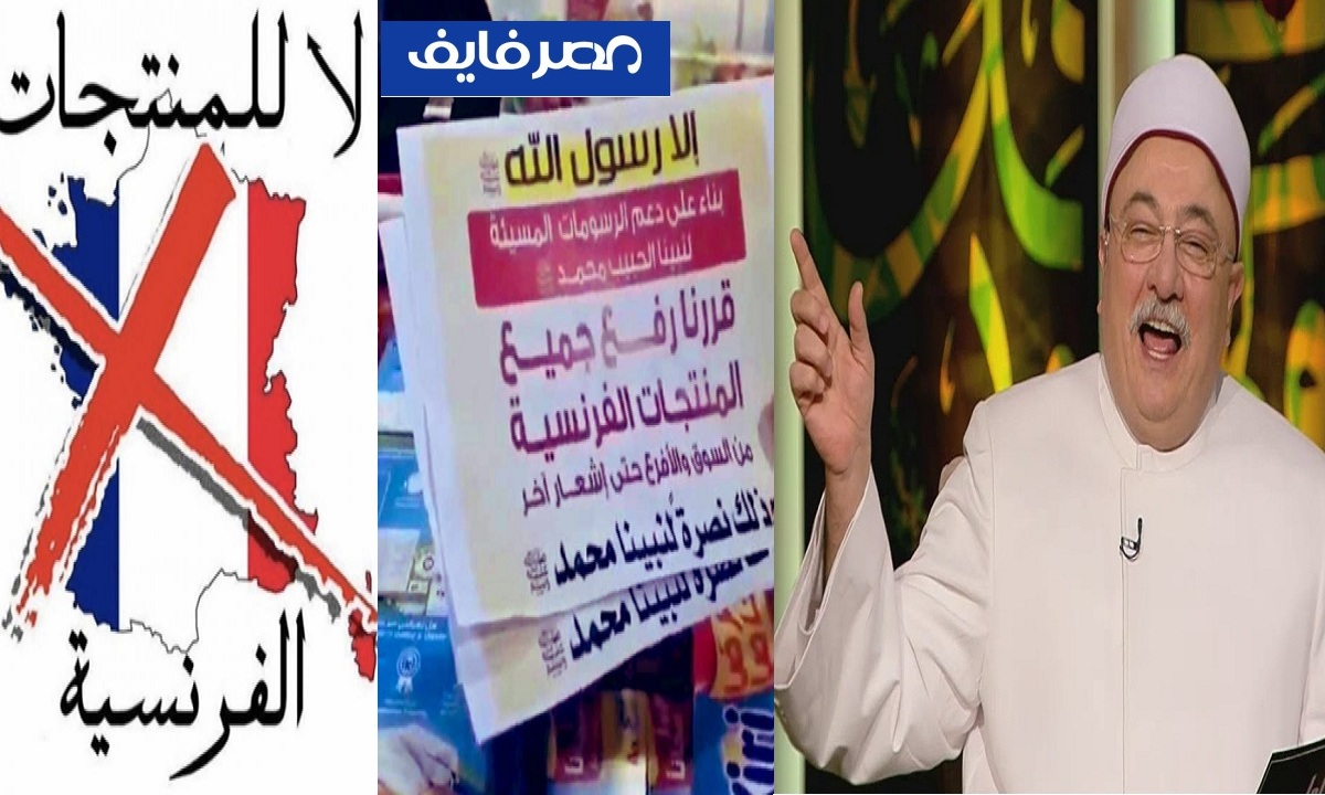 """بالفيديو """"بلاش هجايس فيه ناس بتحرككم"""" خالد الجندي يهاجم دعوات مقاطعة المنتجات الفرنسية 2"""