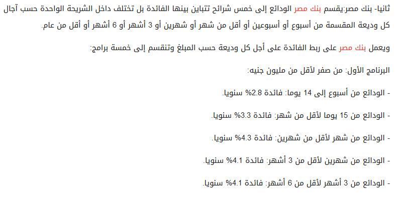 قرار البنك الأهلي وبنك مصر بشأن أسعار الفائدة على الودائع بعد خفض المركزي 2