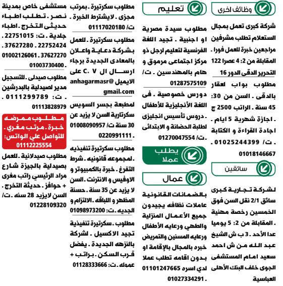 اعلانات وظائف جريدة الوسيط اليوم الجمعة 13112020