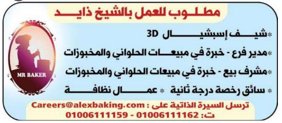 اعلانات وظائف جريدة الوسيط اليوم الجمعة 13/11/2020