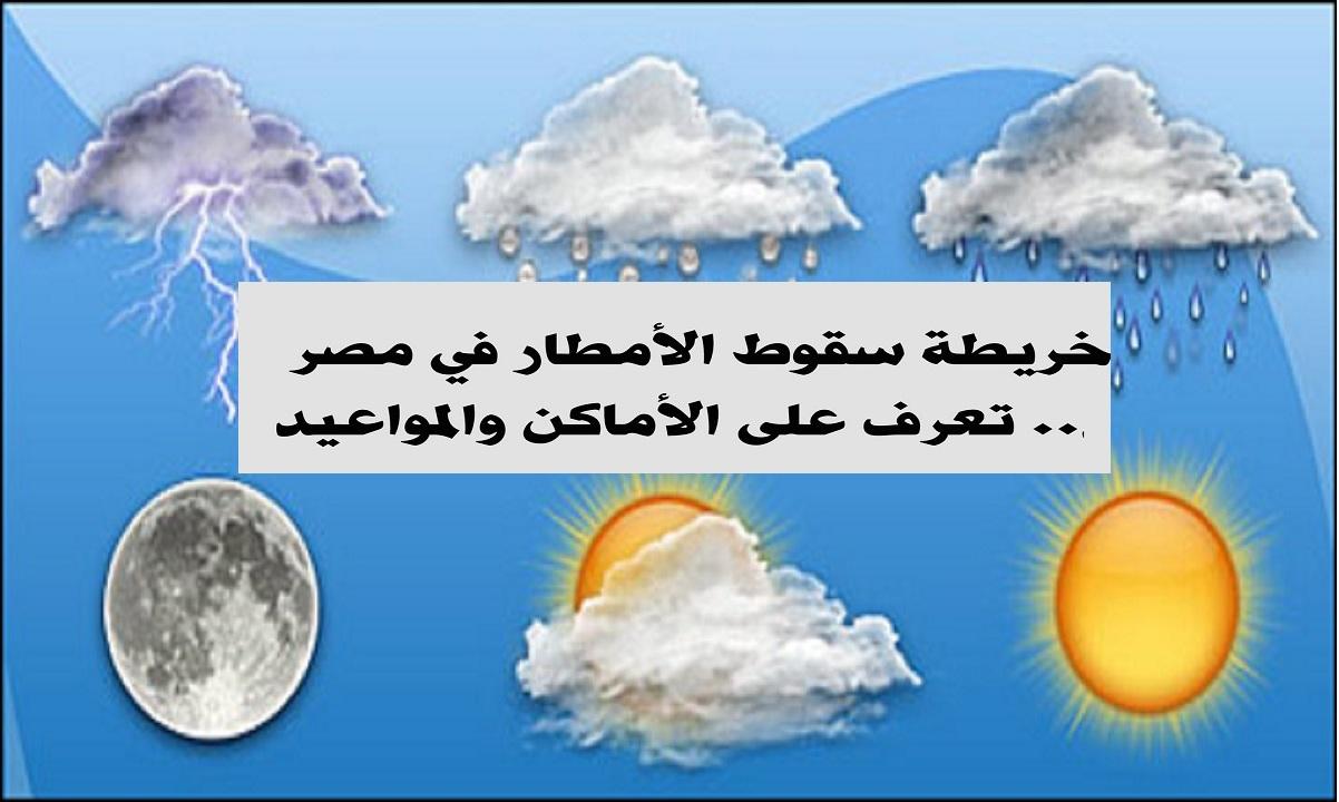 الأرصاد الجوية تعلن خريطة تساقط الأمطار بداية من الغد وتفاصيل حالة الطقس الثلاثاء 1 ديسمبر