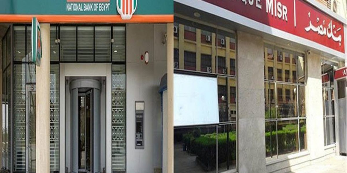 قرار البنك الأهلي وبنك مصر بشأن أسعار الفائدة على الودائع بعد خفض المركزي