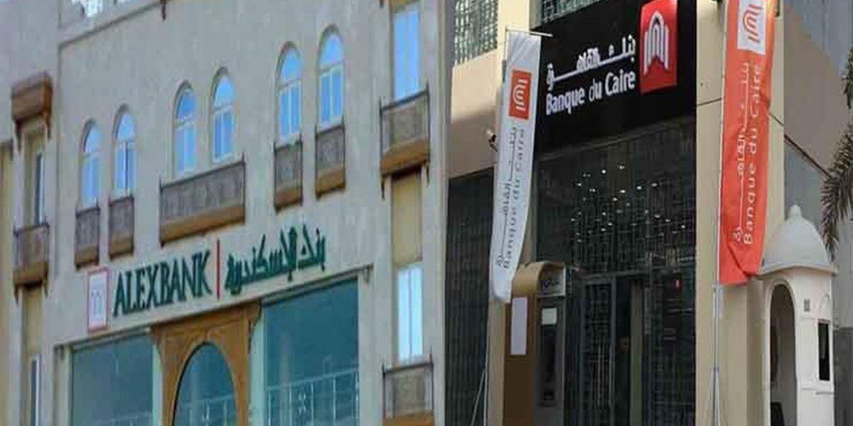 بنكا القاهرة والإسكندرية يعلنان طرح شهادة ادخارية جديدة بأعلى فائدة