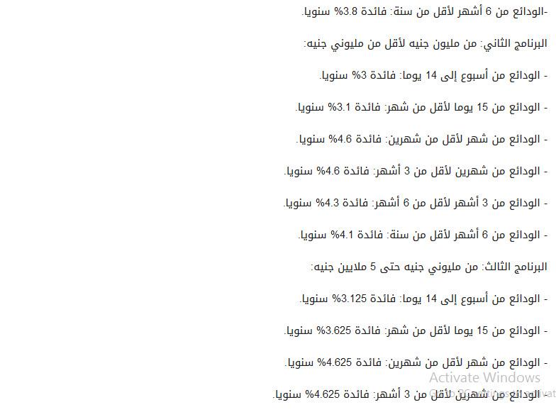 قرار البنك الأهلي وبنك مصر بشأن أسعار الفائدة على الودائع بعد خفض المركزي 4