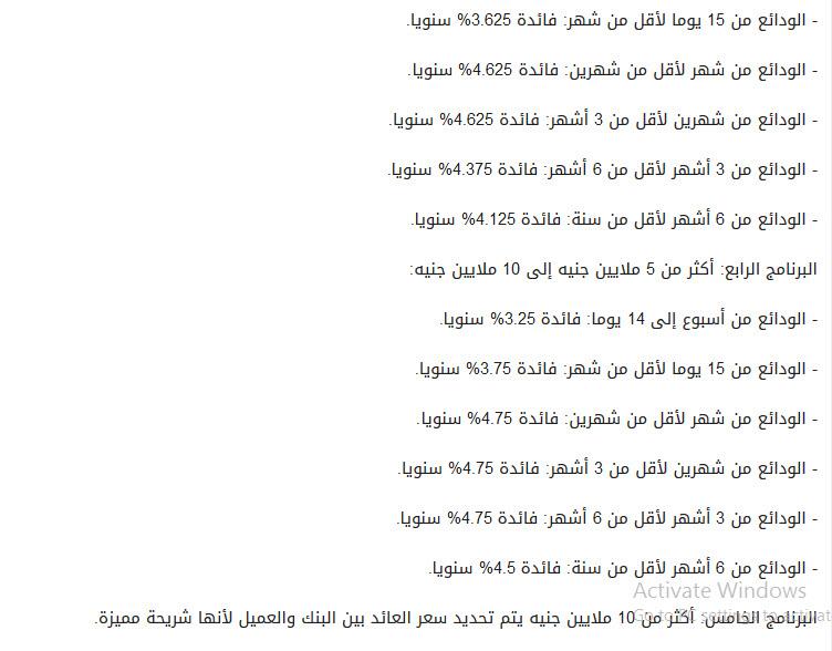 قرار البنك الأهلي وبنك مصر بشأن أسعار الفائدة على الودائع بعد خفض المركزي 3