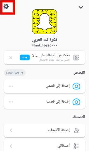 طريقة حذف حساب سناب شات Snapchat بشكل نهائي