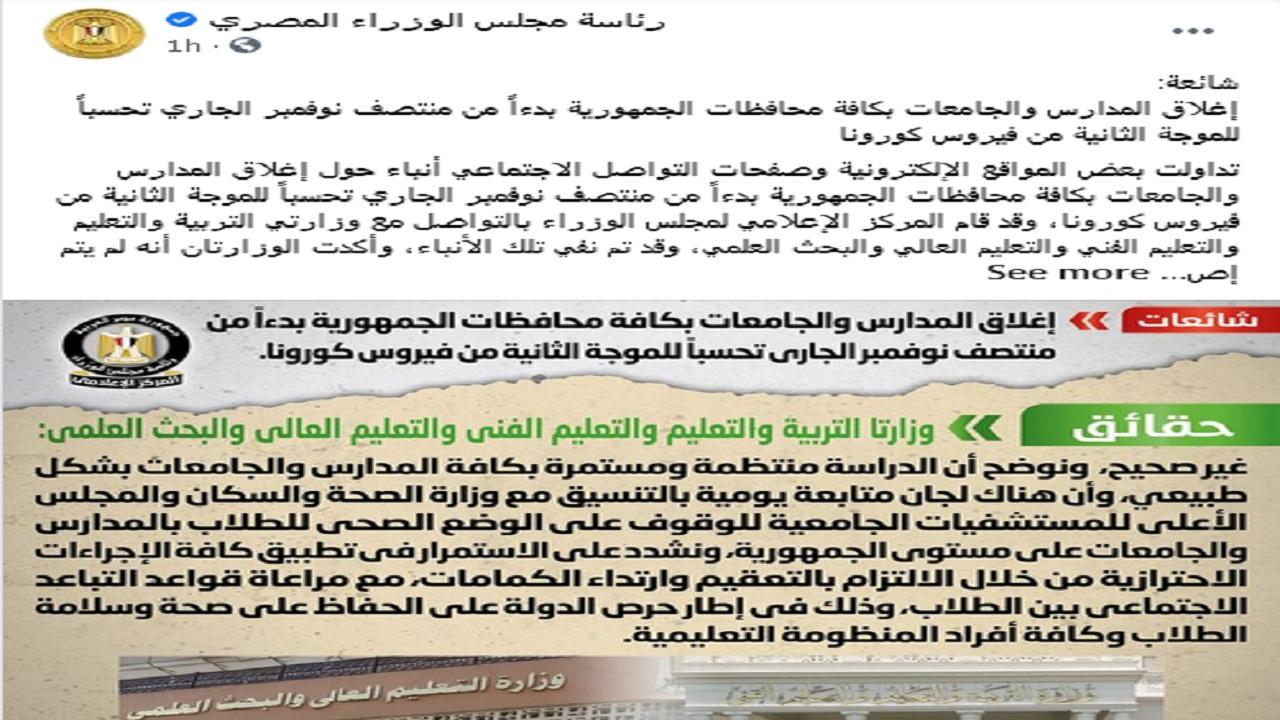 رسمياً.. الحكومة ترد على أنباء إغلاق المدارس والجامعات منتصف نوفمبر الجاري بسبب كورونا