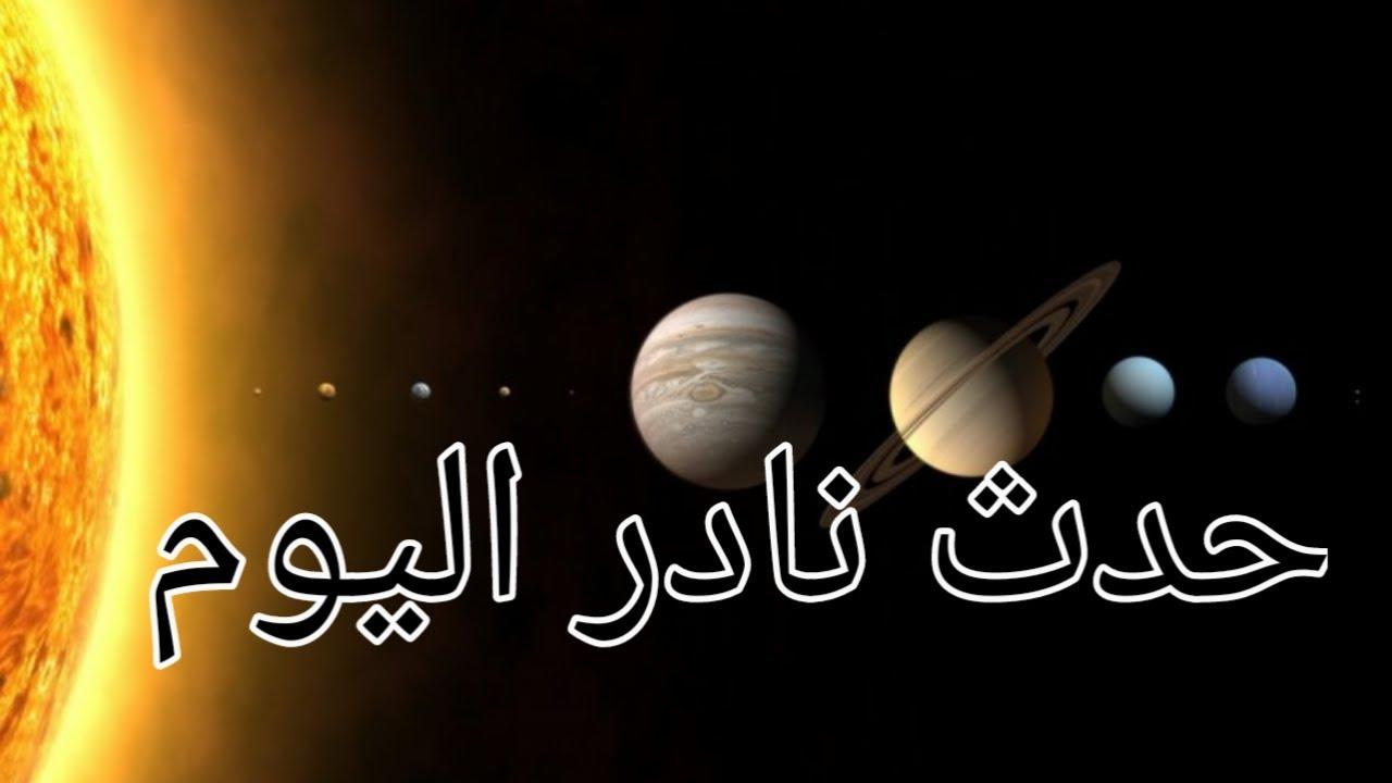 رقصة الكواكب حول الشمس | ظاهرة فلكية غريبة وفريدة 2