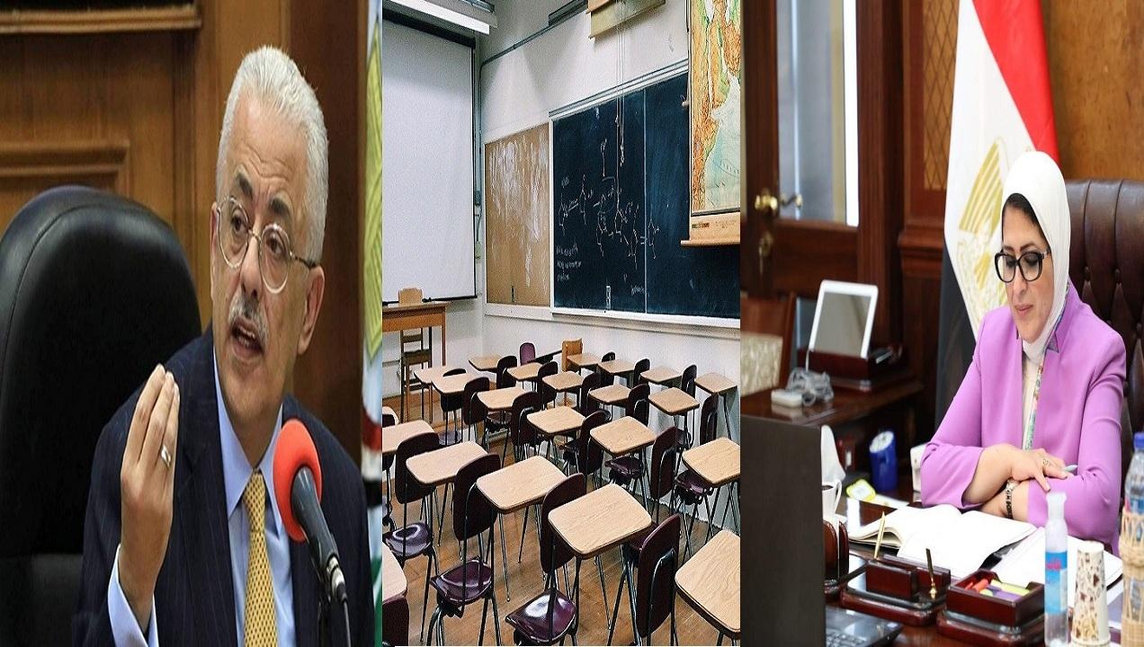 الصحة والتعليم يعلنان متى يتم غلق المدارس و4 سيناريوهات للتعطيل الجزئي أو الكلي للدراسة